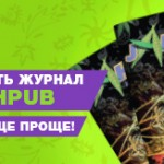 """Первый украинский журнал о каннабисе """"Jah Pub"""""""